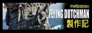 flying dutchman1a.jpg